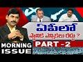 ఏపీ లో స్థానిక ఎన్నికలు రద్దు ? LIVE | AP Local Body Elections | Morning Issue | Part 2 | ABN Telugu