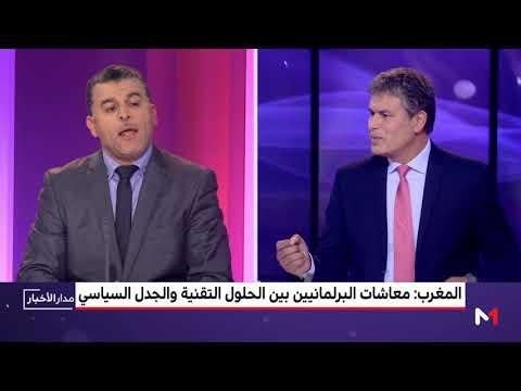 معاشات البرلمانيين بين الحلول التقنية والجدل السياسي بالمغرب