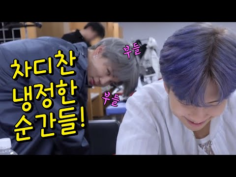 [BTS] 반전소년단, 차디차게 멤버들이 외면하는 모먼트ㅋㅋㅋ