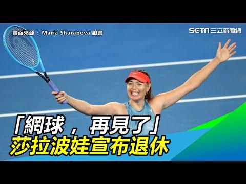 告別網壇!「網球,再見了」 全滿貫女神莎拉波娃宣布退休|三立新聞網SETN.com