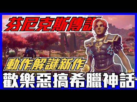 《聊Game》芬尼克斯傳說➤UBI全新IP,刺客教條奧德賽團隊打造希臘神話故事,含著金湯匙的芬尼克斯