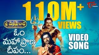 Sri Manjunatha Video Songs   Om Mahapraana Deepam    Breathless Song   Arjun - TeluguOne
