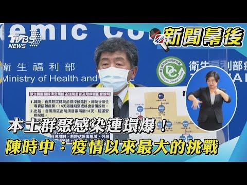 【新聞幕後】本土群聚感染連環爆! 陳時中:疫情以來最大的挑戰 TVBS新聞
