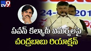 AP CM Chandrababu reacts to Pawan Kalyan's criticism..