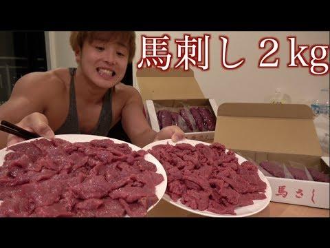【衝撃】夜に馬刺し2kg食べたら次の朝体の変化が凄い事になってた!!