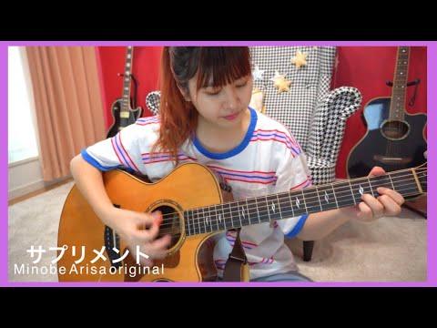 サプリメント/みのべありさ -acoustic ver.-オリジナル曲フルバージョン【弾き語り】in my room