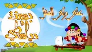 بسنت ودياسطي جـ1׃ الحلقة 29 من 30 ..على رأي المثل
