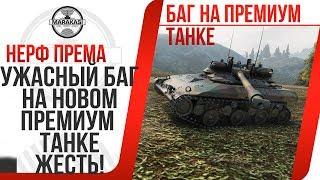 УЖАСНЫЙ БАГ НА НОВОМ ПРЕМИУМ ТАНКЕ,НЕРФ ПРЕМИУМ ТАНКА,ВЛИЯЕТ НА РЕЗУЛЬТАТ БОЕВ World of Tanks Т92 лт