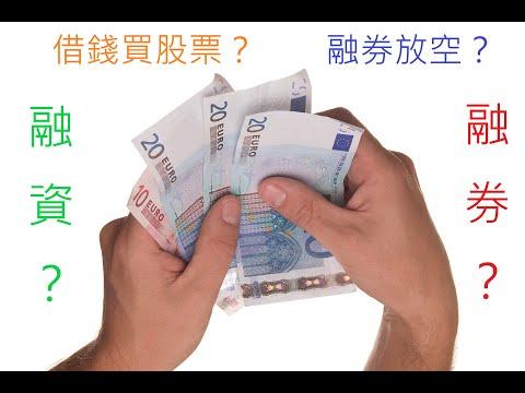 什麼是融資?什麼是融券?要注意那些事情?