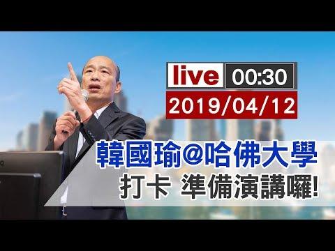 【完整公開】LIVE 韓國瑜@哈佛大學 打卡 準備演講囉!!