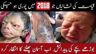 Qayamat Ki Nishan Jo 2018 Mai Puri Hogaen | Kia Ab Asman Phatne Ka Intezar Karain | The Urdu Teacher