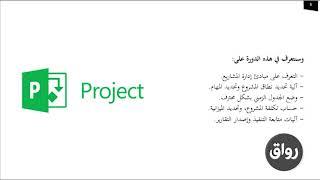 رواق : برنامج مايكروسوفت بروجكت Microsoft Project - أ. عبدالحي دخان ...