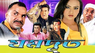 Jomdut Bangla movie By Manna  Nodi Videos - mp3toke