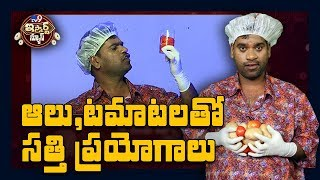 iSmart Sathi 'Ultimate Comedy' Special- Sathi Turns Scient..