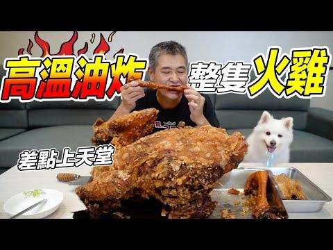 高溫油炸整隻火雞『差點上天堂...』feat.牛排、黑炭