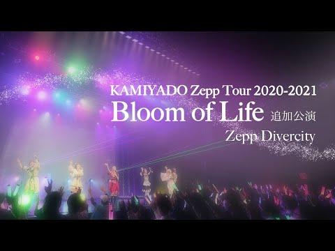 KAMIYADO Zepp Tour 2020-2021 Bloom of Life@Zepp DiverCity