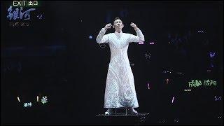 劉德華 香港演唱會 2018 精彩片段 YouTube 影片