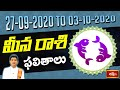 Pisces Weekly Horoscope By Dr Sankaramanchi Ramakrishna Sastry | 27 Sep 2020 - 03 Oct 2020