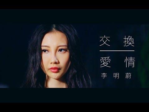 李明蔚Sarena Li - 交換愛情 Official Mv