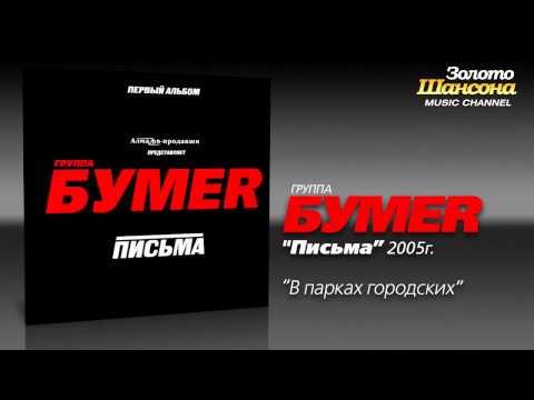 БумеR - Выхожу (Audio)
