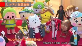 しっぺいお誕生日会(平成30年1月20日)