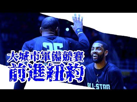 【NBA】KD轉戰籃網!勇士王朝結束?湖人或成最大贏家!?