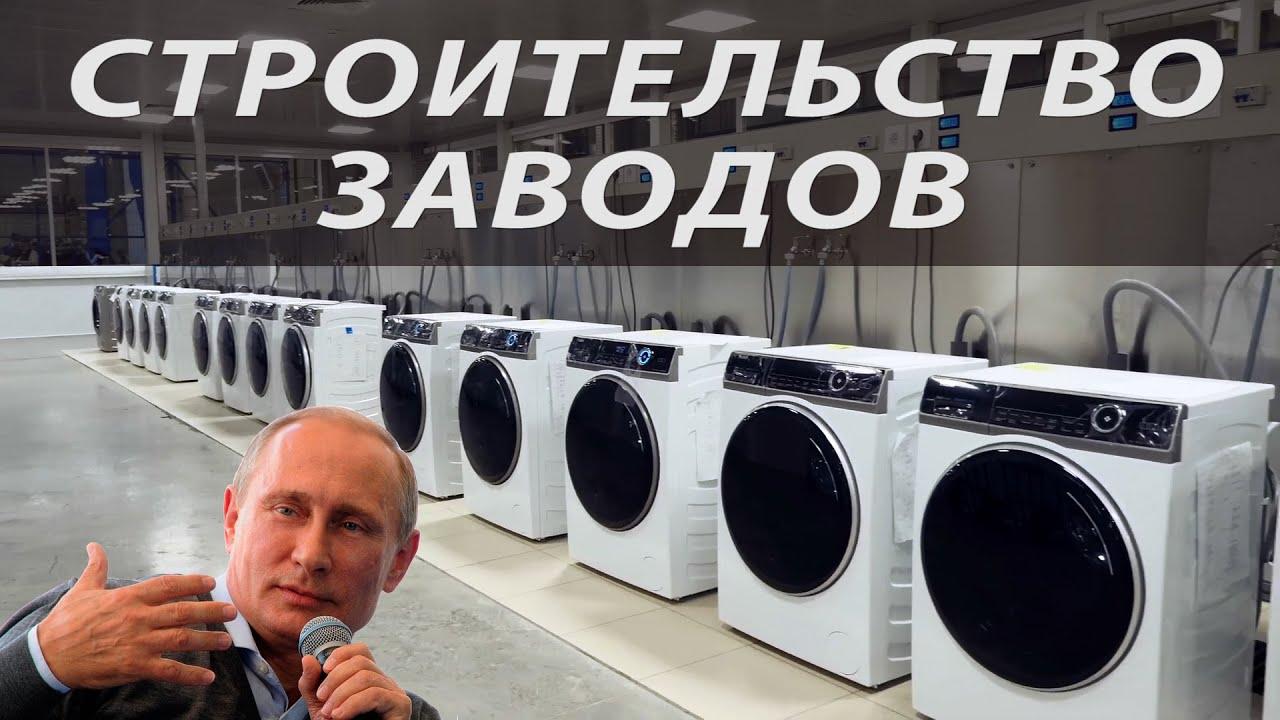Новые заводы России. Август 2019