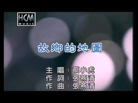 蔡小虎-故鄉的地圖(練唱版)