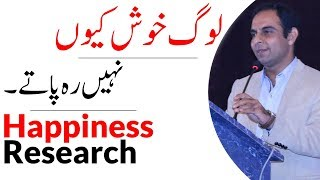 Happiness Research: What Makes You Happy?   Qasim Ali Shah
