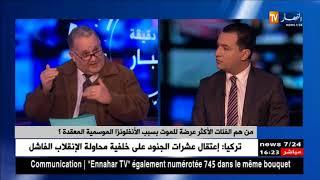 رغم تطمينات وزارة الصحة..الإنفلونزا ترعب الجزائريين !!     -