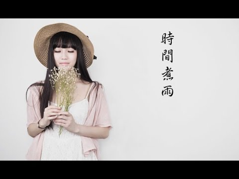 ★ Ŀ☼√Ξ★ 郁可唯 - 時間煮雨 ★ Ŀ☼√Ξ★