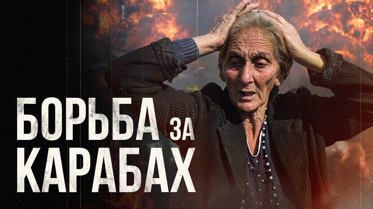 Борьба за Нагорный Карабах. Хроника многолетней войны