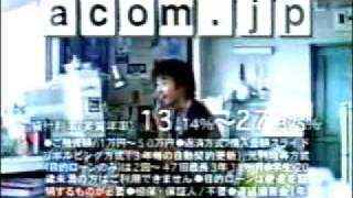 アコムCM32