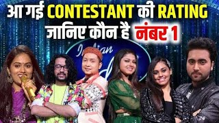 indian idol 12 contestant ranking out जानिए किसको मिले कितने votes arunita pawandeep में कड़ी टक्कर