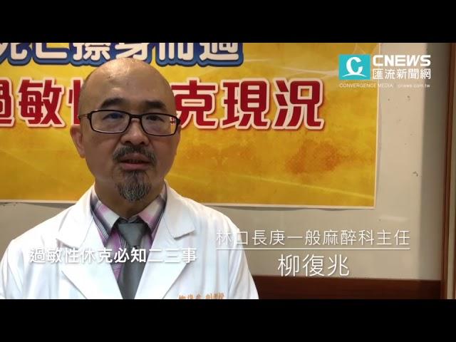 【有影】要命過敏性休克 8成台灣人因吃了「它」惹禍