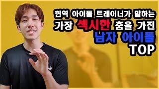 가장 섹시한 춤을가진 남자 아이돌 TOP