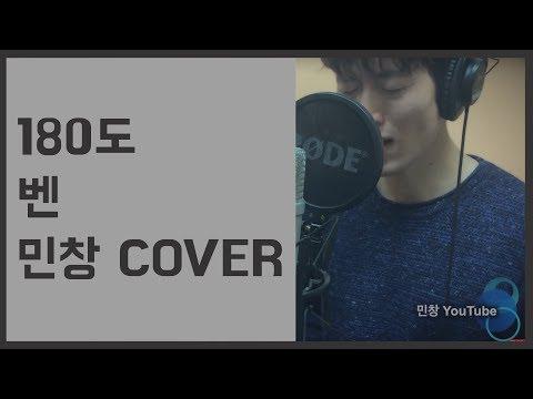 BEN(벤) - 180도 (Male Ver.) Cover By 민창 KPOP 남자 커버 (Han, Eng, Rus)