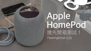 [搶先實測] Apple HomePod 獨家開箱評測,果迷專用超強低頻!FlashingDroid