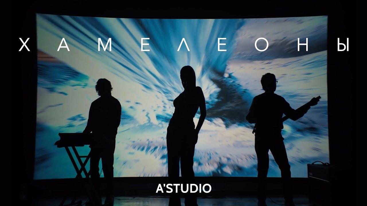 A'Studio - Хамелеоны