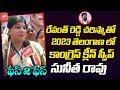 Congress Leader Sunitha Rao Excellent Words On Revanth Reddy   Revanth Reddy TPCC   YOYO TV Channel