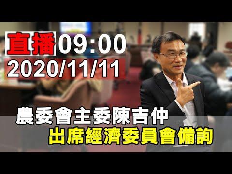農委會主委陳吉仲出席立法院經濟委員會備詢