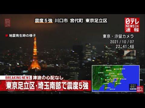 【地震】関東地方で震度5強 ライブ