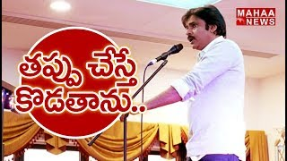Janasena Chief Pawan Kalyan Strong Warning : TAL Meet at L..