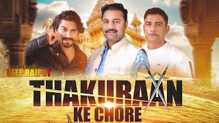 Thakuraan ke chore |Deep Rajput |New Rajput Song | New Bollywood song | Best Rajput song|