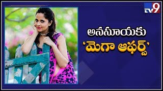 Anasuya bags films with Allu Arjun and Chiranjeevi!..
