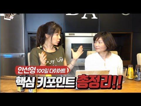 안선영 100일 다이어트 핵심 키포인트 총정리!!-김미경의 러브미 다이어트 생방송 하이라이트