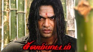 Silambattam | Silambattam Fight Scenes | STR fight Scenes | STR Mass scenes | Kollywood Fight scenes