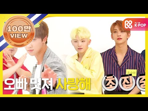 (Weekly Idol EP.308) SEVENTEEN's MASTER THE8