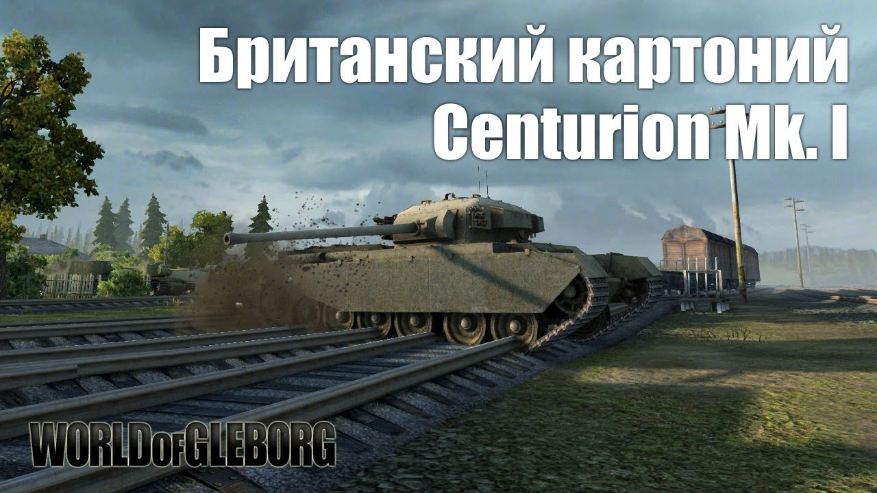 World of Gleborg. Centurion Mk.I Британский картоний