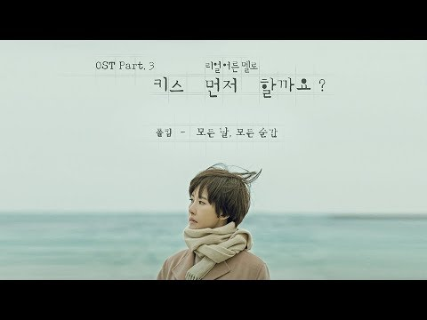 폴킴 (Paul Kim) - 모든 날, 모든 순간 (Every Day, Every Moment) - Lyric Video, Full Audio, ENG Sub